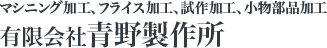 マシニング加工、フライス加工、試作加工なら江戸川区の青野製作所。